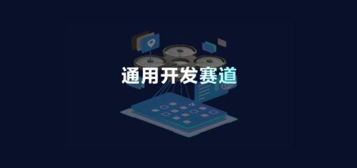 2020 iFLYTEK A.I. 開發者大賽.通用開發賽道