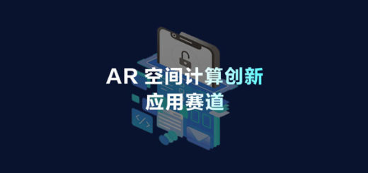 2020 iFLYTEK A.I. 開發者大賽.AR空間計算創新應用賽道