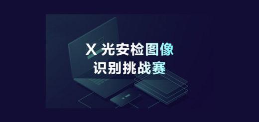 2020 iFLYTEK A.I. 開發者大賽.X光安檢圖像識別挑戰賽