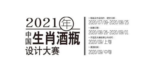 2021年中國生肖酒瓶設計大賽