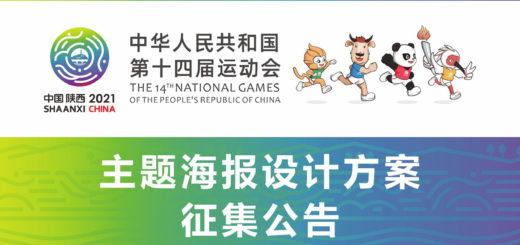 2021年第十四屆全國運動會主題海報設計競賽