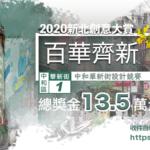 2020新北創意大賞。百華齊新「原生文化,在地融合」中和華新街設計競賽