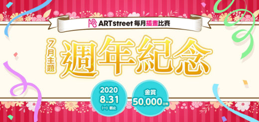 ART street 每月插畫比賽。七月主題「週年紀念」