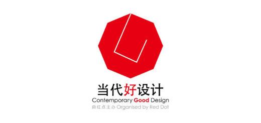 CGD 當代好設計獎