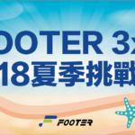 FOOTER 3X3 U18 夏季挑戰賽