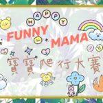 Funny mama 放了媽媽。八月「格子風」寶寶爬行大賽
