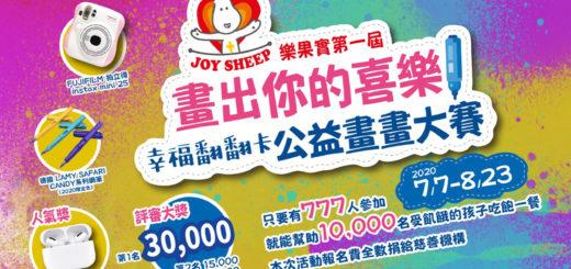 JOY SHEEP 樂果實。第一屆畫出你的喜樂「幸福翻翻卡」公益畫畫大賽