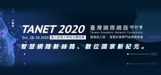 TANET2020臺灣網際網路研討會