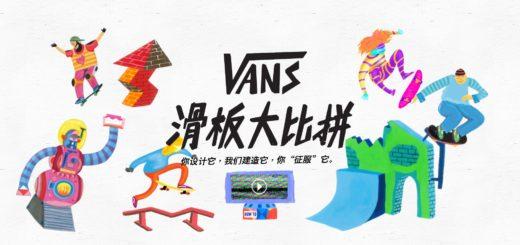 VANS滑板道具設計大比拼