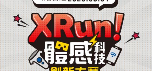 XRun 體感科技創新大賽