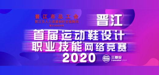 「健康改變生活」晉江首屆運動鞋設計職業技能網絡競賽