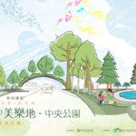 「健康.綠藝.探索趣」臺中美樂地。中央公園寫生比賽