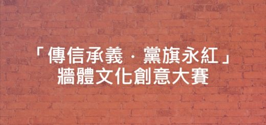 「傳信承義.黨旗永紅」牆體文化創意大賽
