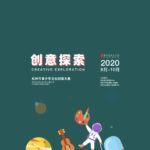 「創意探索」杭州市青少年文化創意大賽