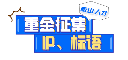 「南山人才」IP形象和標語徵集