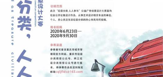 「垃圾分類.人人參與」重慶公益廣告創意設計大賽