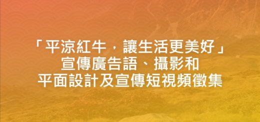 「平涼紅牛,讓生活更美好」宣傳廣告語、攝影和平面設計及宣傳短視頻徵集