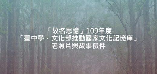 「故名思憶」109年度「臺中學.文化部推動國家文化記憶庫」老照片與故事徵件