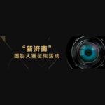 「新濟南」攝影大賽徵集