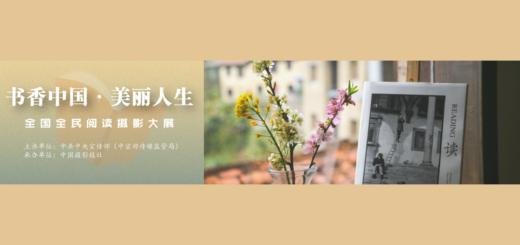 「書香中國.美麗人生」全國全民閱讀攝影大展