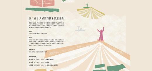 「畫話一座島的故事 II」人權教育繪本徵選