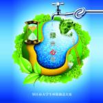 「綠由心生」鎮江大學生環保創意大賽