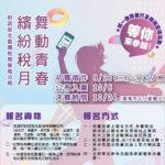 「繽紛稅月.舞動青春」統一發票推行及租稅宣導活動