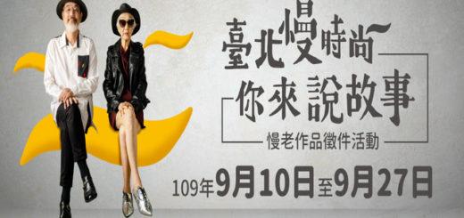 「臺北慢時尚,你來說故事」徵件活動
