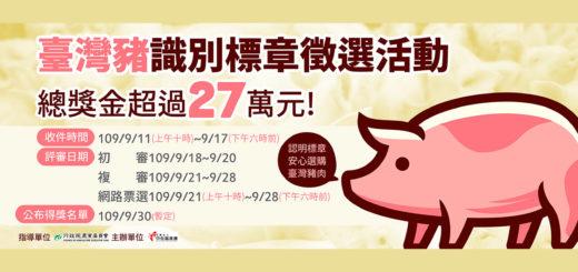 「臺灣豬識別標章」徵選暨網路票選
