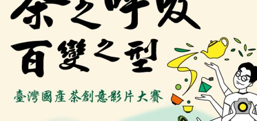 「茶之呼吸,百變之型」臺灣國產茶創意影片大賽