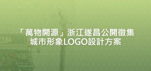 「萬物開源」浙江遂昌公開徵集城市形象LOGO設計方案