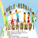 「閃耀之星、創意舞動人生 」公益街舞比賽