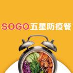 「防疫新生活」SOGO的線上料理競賽