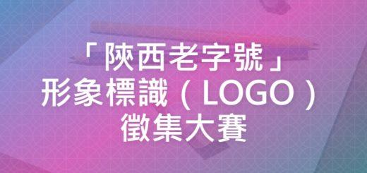 「陝西老字號」形象標識(LOGO)徵集大賽
