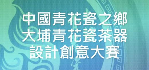 中國青花瓷之鄉大埔青花瓷茶器設計創意大賽