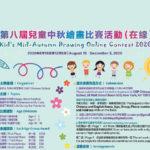 人力中心中文學校。2020第八屆兒童中秋繪畫比賽
