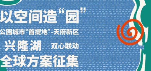 """以空間造""""園"""":公園城市""""首提地""""-天府新區興隆湖雙心聯動全球方案徵集"""