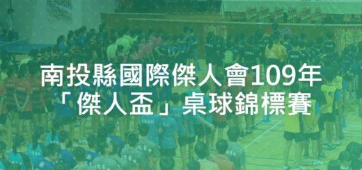 南投縣國際傑人會109年「傑人盃」桌球錦標賽