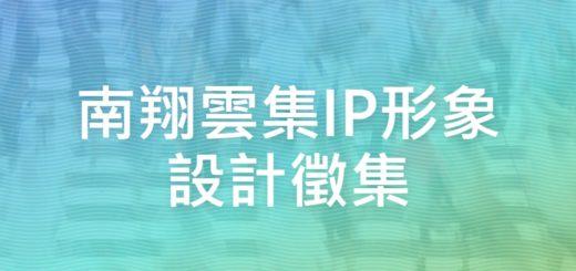 南翔雲集IP形象設計徵集
