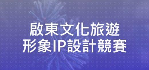 啟東文化旅遊形象IP設計競賽