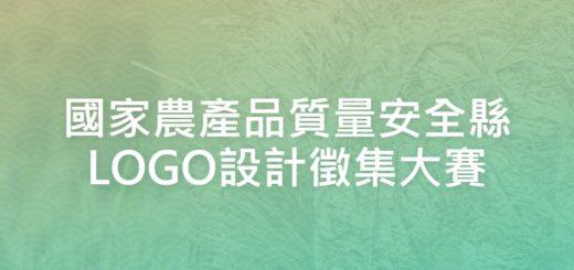 國家農產品質量安全縣LOGO設計徵集大賽
