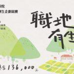 國立臺北科技大學「職地有生」技職校院地方創生企劃競賽