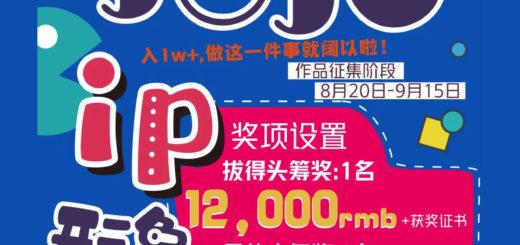 國貿玖福城IP形象徵集