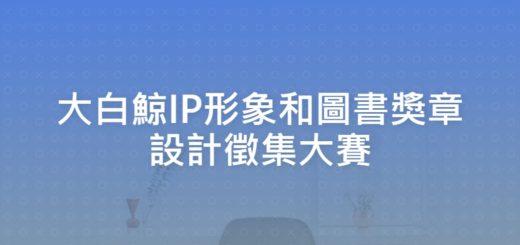 大白鯨IP形象和圖書獎章設計徵集大賽
