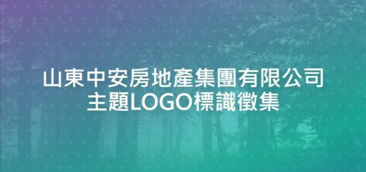 山東中安房地產集團有限公司主題LOGO標識徵集