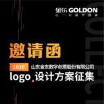 山東金東數字創意股份有限公司LOGO設計競賽