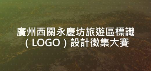 廣州西關永慶坊旅遊區標識(LOGO)設計徵集大賽