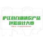 廬江縣白湖鎮農產品包裝設計大賽