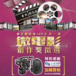 彰化縣政府109年度首屆微電影創作獎徵選