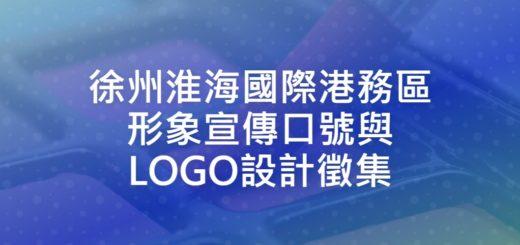 徐州淮海國際港務區形象宣傳口號與LOGO設計徵集